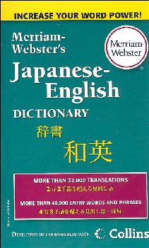 Merriam-Webster's Japanese-English Dictionary (Mass-Market Paperback)
