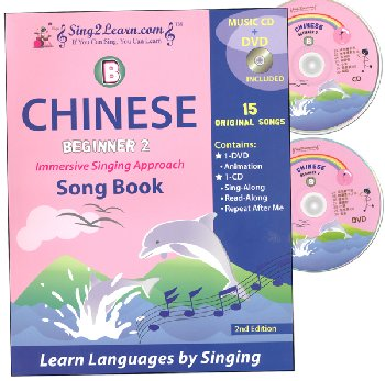 Chinese Beginner 2B Combo (Song Book, CD, DVD)